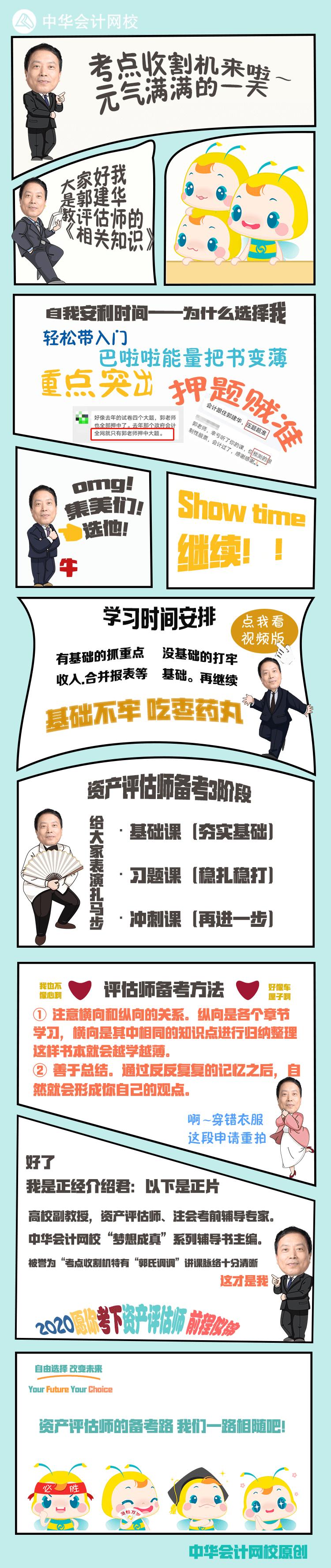 漫画郭建华