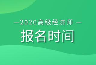 高级经济师考试2020年报名时间