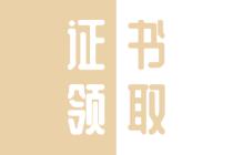 2019年黑龙江各地区初级经济师合格证书领取通知