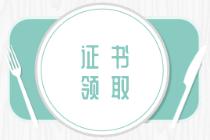 2019年江苏各地区初级经济师合格证书领取通知