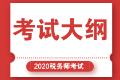 《税法(I)》考试大纲 (2020 年度)