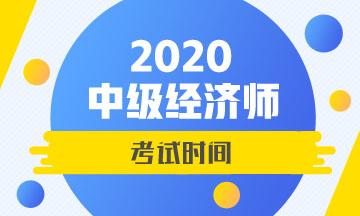 2020经济师报考条件和时间图片