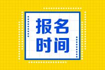 江西2020年经济师考试报名时间已公布