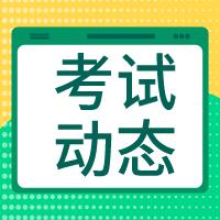 浙江省高级经济师考试时间图片