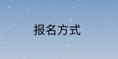 武汉高级经济师考试这样报名_北京高级经济师考试报名条件_2021年高级经济师考试报名时间
