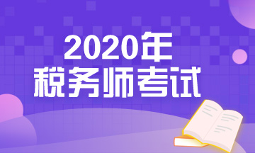 2020年税务师财务与会计考试大纲及教材变化 速速查看!