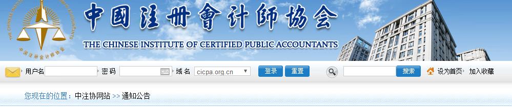 """中注协招聘公告竟然没有要求CPA?应聘就有机会当""""爸爸""""!"""