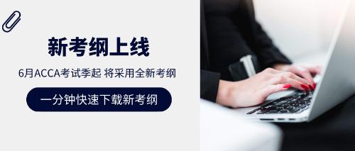 好消息 ACCA被列入青岛市金融高端人才评选资格