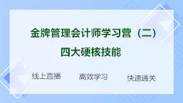 金牌管理会计师学习营(二)