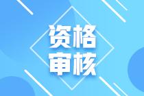 2020年辽宁中级会计师考试资格审核什么时候进行?