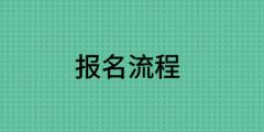 了解下高级经济师报名流程_重庆高级经济师评审流程_高级经济师评审流程