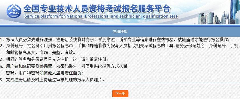 经济师新考生注册及在线核验学历步骤