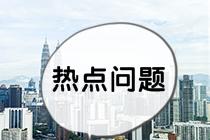 对比中国注会,澳洲cpa有哪些特点?