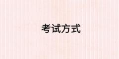 三明市高级经济师2020年报名时间定了_高级经济师报考条件