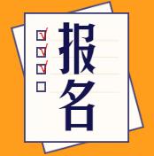 2020商丘高级经济师报名官网:中国人事考试网