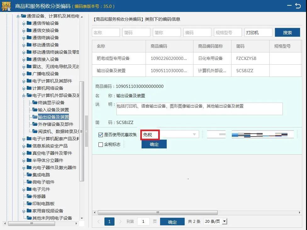湖北省增值税小规模纳税人使用税务ukey如何开具免税发票?
