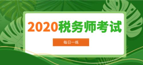 2020年税务师考试每日一练免费测试(6.14)