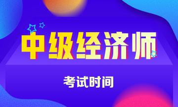 2020杭州中级经济师考试时间安排是怎样的_高级经济师报考条件