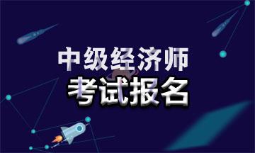2020年浙江经济师考试报考条件