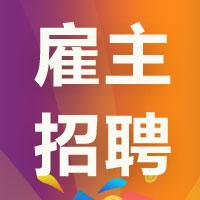 四川长虹招聘时将优先考虑澳洲CPA