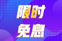 6月18日京东6期免息购高级经济师课程+618优惠