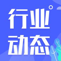 广东省注册会计师协会新任领导班子会晤