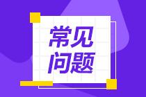 北京金融街的风险区域划分会不会影响金融从业考试进程?