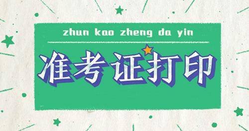 中国人事考试网准考证打印图片