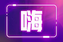 今晚直播!课程5折!送YSL口红/戴森吹风机/计算器!