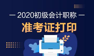 2020年广西会计初级打印准考证注意事项都有啥?