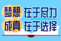 陕西税务师考试报名图片