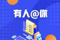 AICPA-FAR面授班第九讲直播课 7月4日开课!