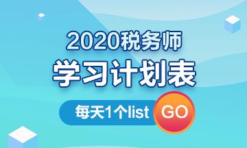 2020年税务师《财务与会计》考试教材和考试大纲