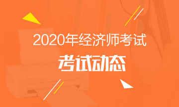 鞍山2020年中级经济师考试及格是多少分_经济师考试多少分通过中级