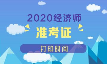 2020年中级经济师图片