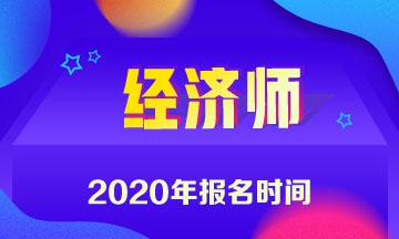 河北承德2020年中级经济师考试时间是什么时候_广州经济师报名时间2020年