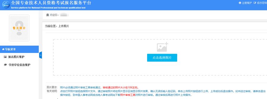 中国人事考试网照片上传