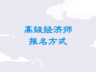 高级经济师2020湖南采取网上报名方式_2020年高级经济师考几门