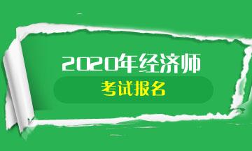 江苏中级经济师2020年报名条件及报名时间