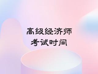 云南高级经济师2020年考试时间:9月12日