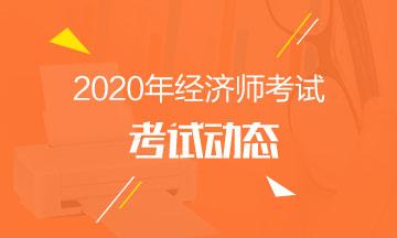 山东中级经济师2020年报名时间图片
