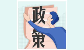 湖南2020高级经济师暂无考试要求,2021年起,全国统考!