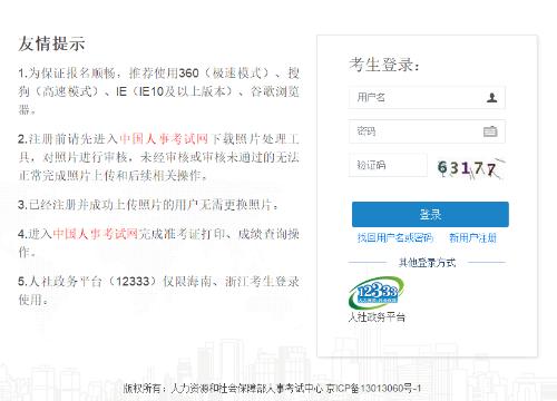 9月天津高级经济师报名网址是哪里_高级经济师报名入口网址_高级经济师报名网址