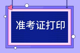 天津市高级经济师2020年准考证打印时间