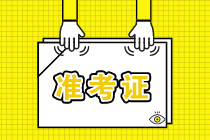 安徽2020年高级经济师准考证打印时间:9月8日16点起