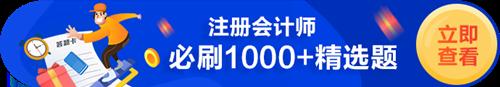 CPA必刷1000+题(真题+习题)——做完这些 拿证稳了!