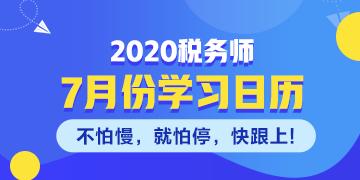 2020年税务师《税法二》7月份学习日历
