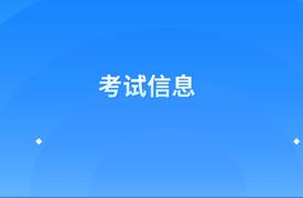 2020年高级经济师唐山市考试特点