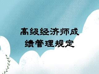 云南2020年高级经济师成绩查询网址及管理规定