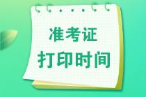 青海2020年高级经济师准考证打印时间:9月8日-9月11日